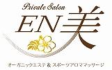 オーガニックエステ スポーツアロママッサージ EN美 | 東京 町田 サロン